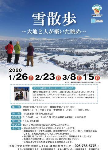 雪散歩チラシ.jpg