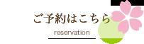 ご予約はこちら reservation